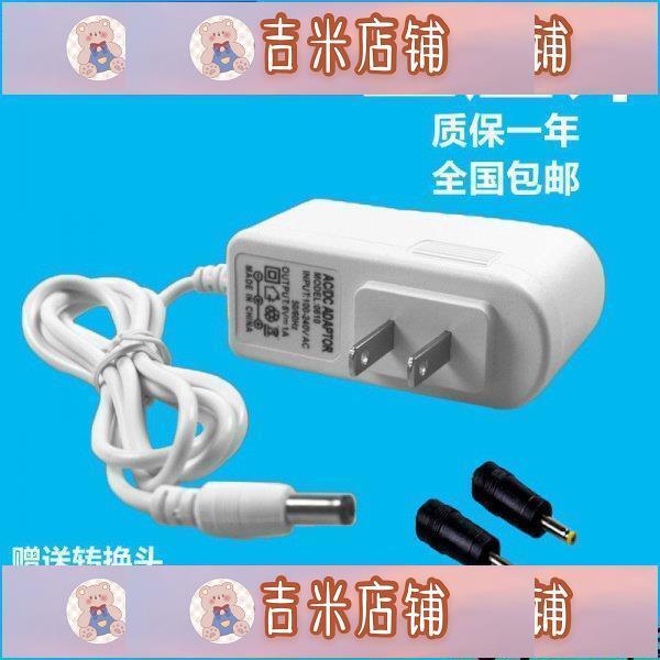 吉米店鋪血壓計電源適配器歐姆龍可孚魚躍九安電子測量儀6V1A充電器通用 qXHt1005