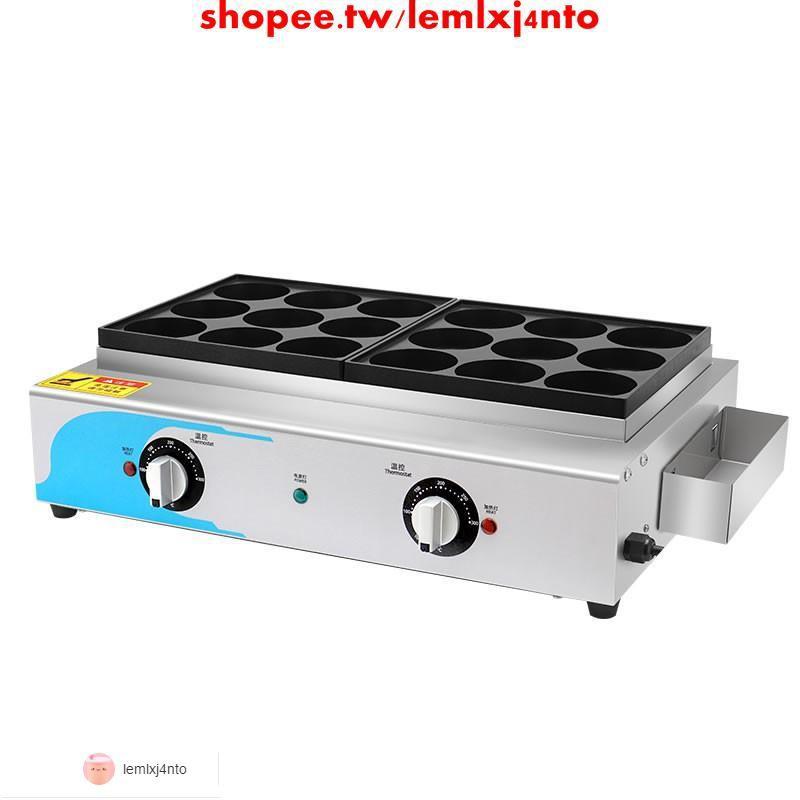 魅廚雞蛋漢堡機商用電熱款車輪餅紅豆餅機擺攤不黏鍋18孔肉蛋堡爐