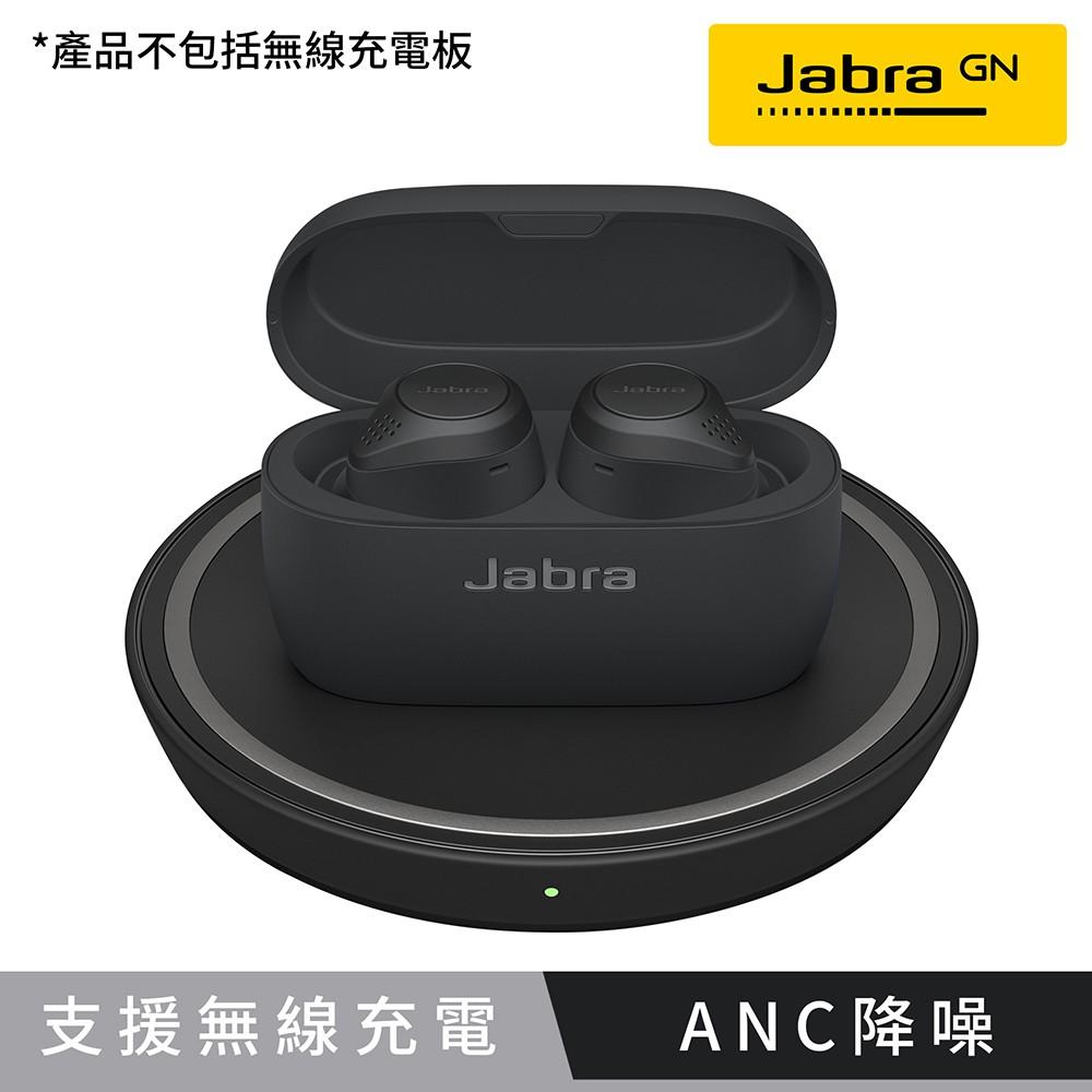 【Jabra】Elite 75t 真無線藍牙耳機 配備無線充電盒 闇黑色