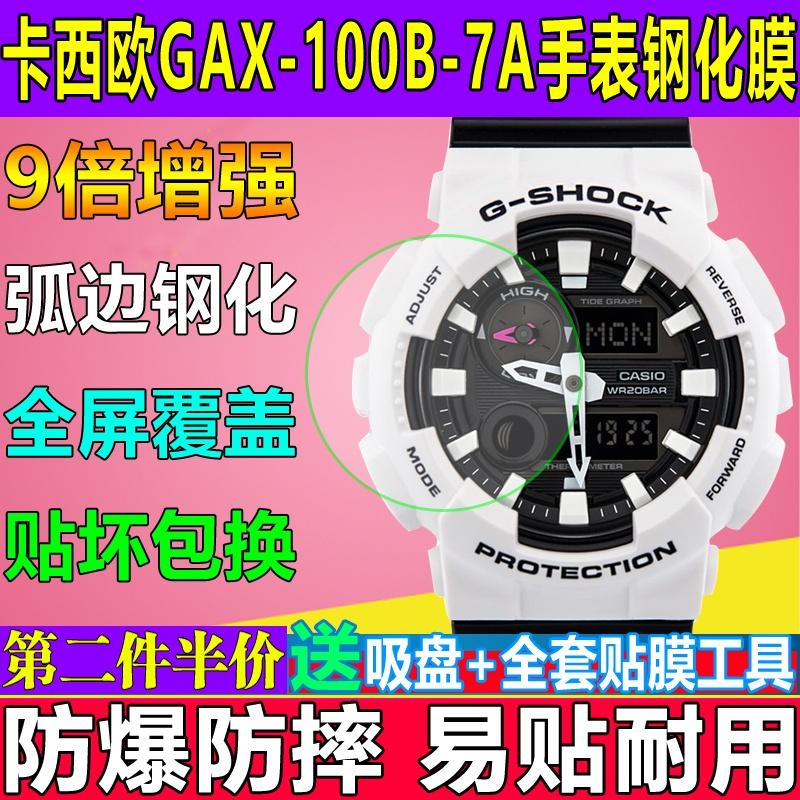 【企鵝寶寶商城】適用於卡西歐GAX-100B-7A-1A手錶鋼化膜防爆防摔高清屏幕保護貼膜