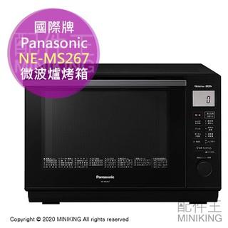 日本代購 空運 2020新款 Panasonic 國際牌 NE-MS267 微波爐 烤箱 微波烤箱 26L 黑色 臺中市