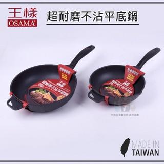 《大信百貨》王樣 超耐磨不沾平底鍋 24cm 28cm 台灣製造 不沾鍋 炒鍋 新竹市