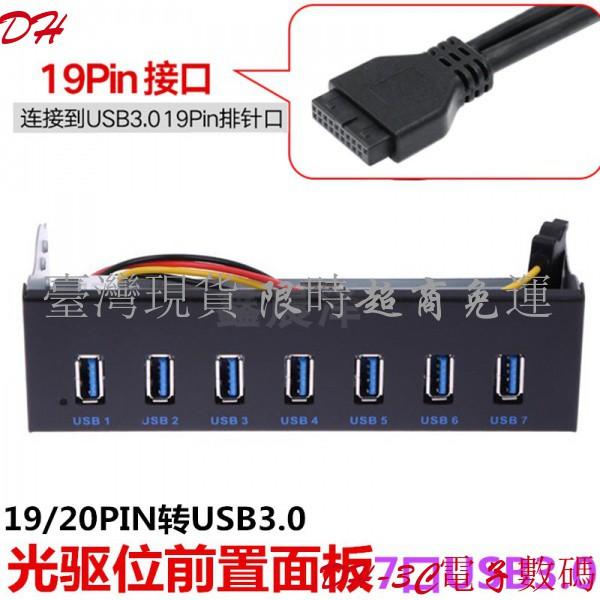 【現貨 免運】全新 USB3.0光驅位前置面板19針轉8口USB3集線器19PIN線轉7口USB3.00