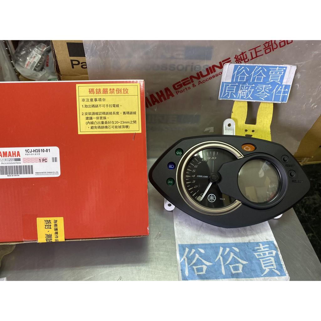 俗俗賣YAMAHA山葉原廠 速度表總成 二代 新勁戰 噴射版 儀表組 碼表總成 碼錶組 料號:1CJ-H3510-01