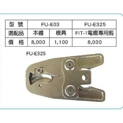 //附發票(東北五金)台灣船井 不鏽鋼管壓接鉗 不銹鋼管壓接鉗(專用電纜線剪刀頭)壓接機 壓著機 壓接鉗 壓著鉗