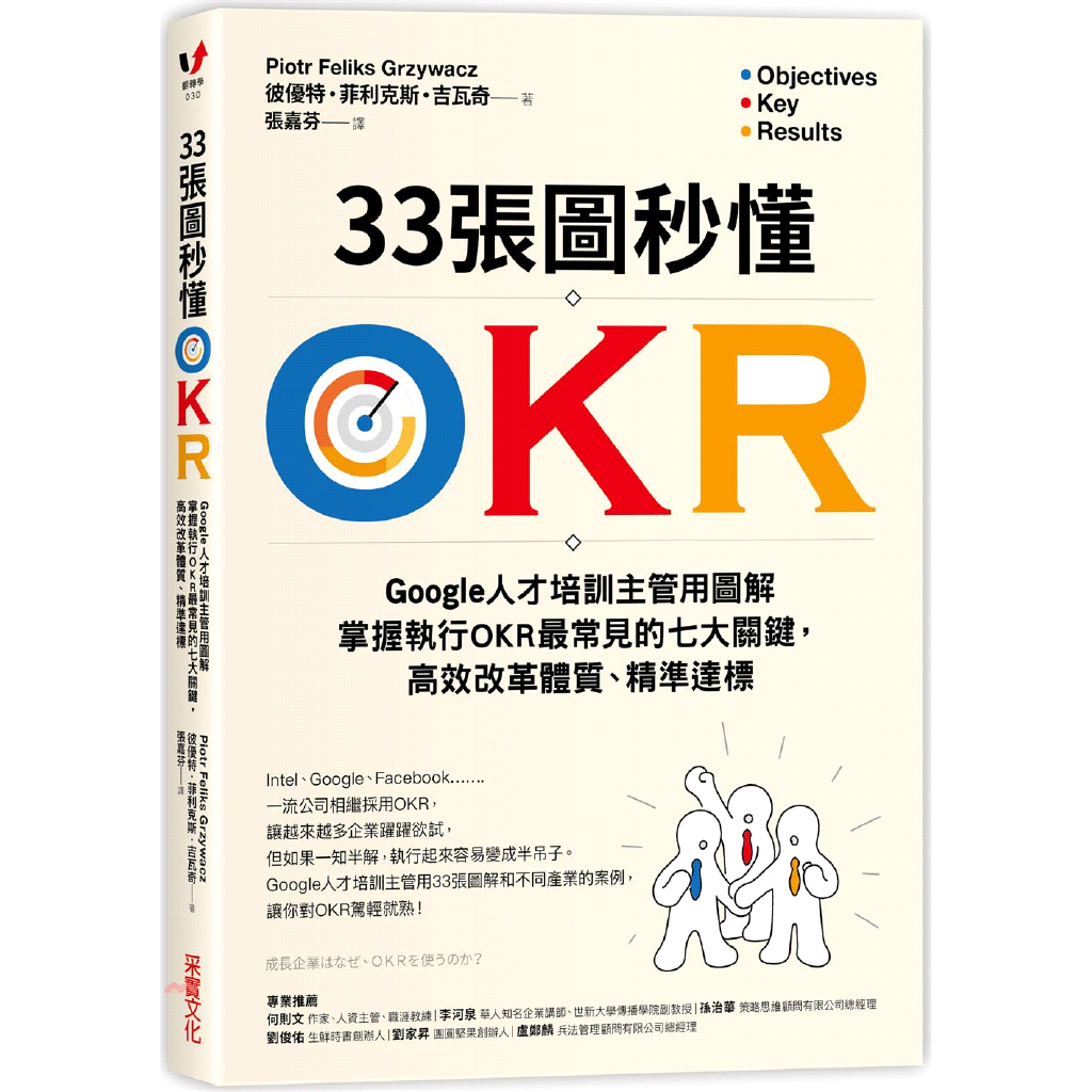 33張圖秒懂OKR:Google人才培訓主管用圖解掌握執行OKR最常見的七大關鍵,高效改革體質、精準達標[79折]