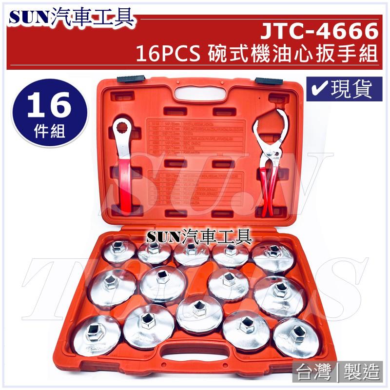 ●現貨● SUN汽車工具 JTC-4666 16PCS 碗式 機油心扳手組 鋼板 碗型 機油芯 機油心 板手 扳手 套筒