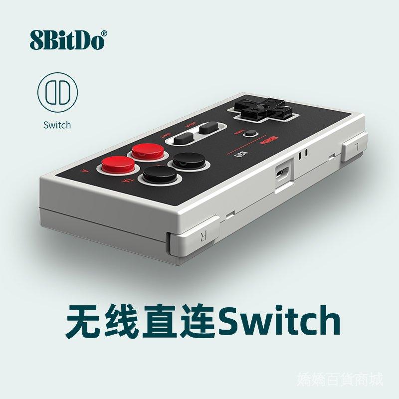 8BitDo八位堂N30 NS版無線藍牙手柄支持雙打Switch任天堂NSLite遊戲機Online在線會員經典遊戲專用