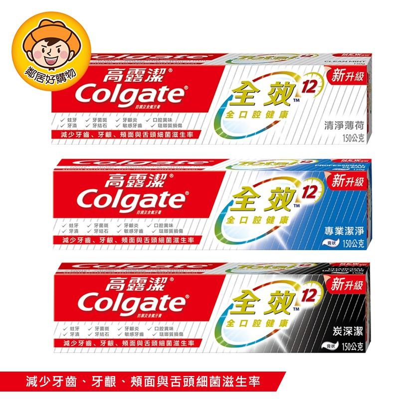 高露潔 全效牙膏150g