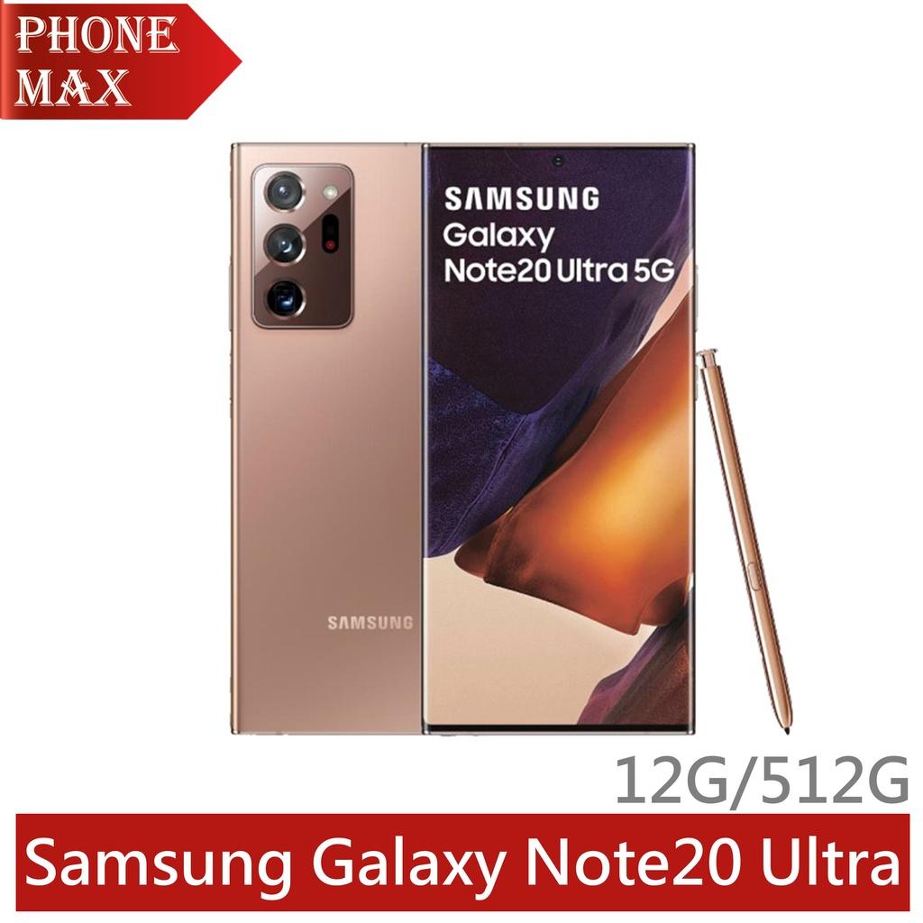 Samsung Galaxy Note20 Ultra 5G (12G/512G) 公司貨 原廠盒裝 贈好禮