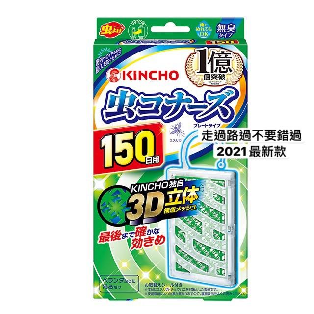 【領卷享優惠】日本金鳥 KINCHO 防蚊掛片 150日 無香料 無臭味