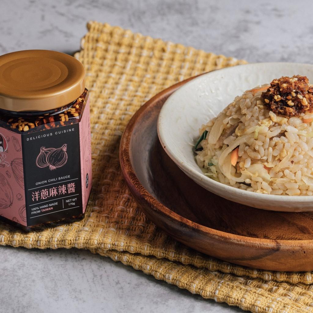 【唐舖子】洋蔥麻辣醬 170g