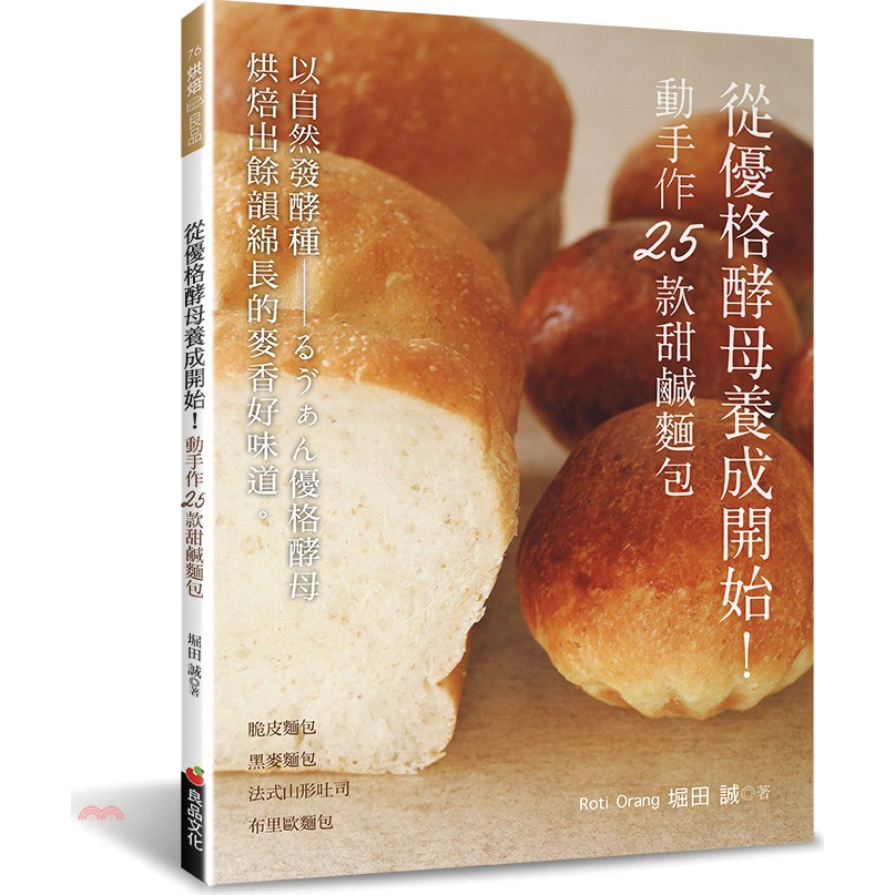 《良品文化》從優格酵母養成開始!動手作25款甜鹹麵包[79折]