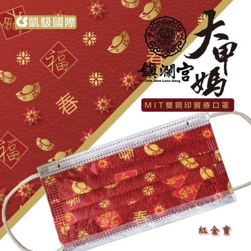 凱馺醫用口罩×大甲媽鎮瀾宮 三層雙鋼印醫用口罩(8入/袋) 台灣製造 MD雙鋼印