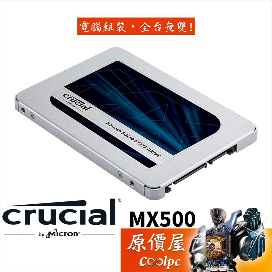 Micron美光 Crucial MX500 250G 500G 1T 2.5吋SATA TLC/SSD固態硬碟/原價屋