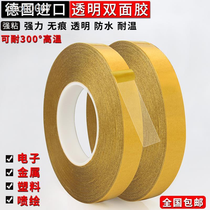 【現貨】進口高溫雙面膠 超薄強力無痕PET黃膜透明防水代替3m可移雙面膠帶