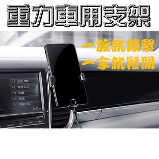 車用 重力感應 手機支架 車載支架 導航座 導航支架 自動 支架 出風口 多角度 重力連動 Baseus 倍思 台中市