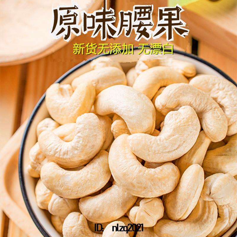 越南進口腰果500g包郵孕婦零食堅果類無糖烘焙新貨生熟原味腰果仁