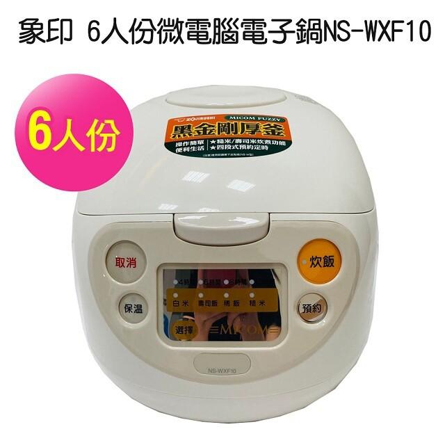 【象印】6人份微電腦電子鍋 , NS-WXF10免運!!免運!!