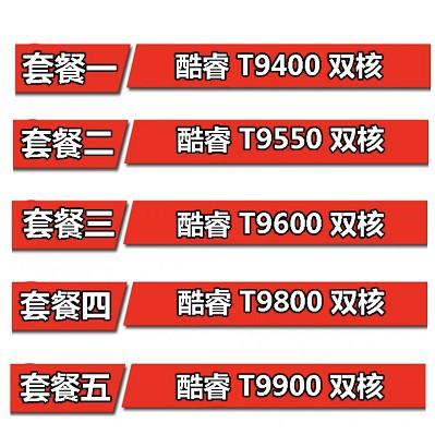 【新品爆款】英特爾 T9400 T9550 T9600 T9800 T9900 筆記本478CPU