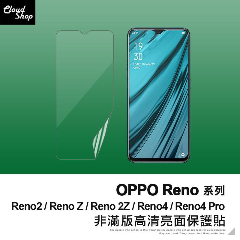 OPPO Reno系列 非滿版高清亮面保護貼 適用Reno2 Reno Z Reno 2Z Reno4 Pro 保護膜