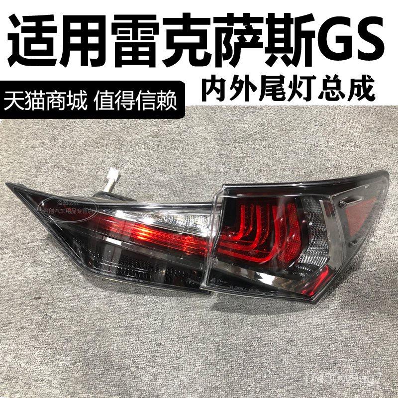 適用雷克薩斯GS300 GS200 GS250 GS350 內外後尾燈總成剎車倒車燈 PeC1