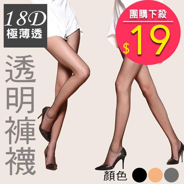 AMISS【18D極薄透】台灣製美肌美腿絲襪 褲襪 黑色/膚色/灰色 OL專用(一般褲型/非無褲型)