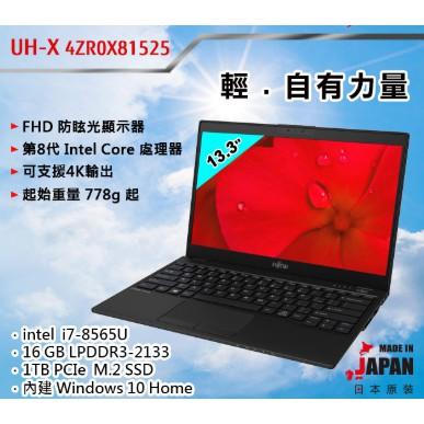 Fujitsu UH-X 4ZR0X81525 洗練黑