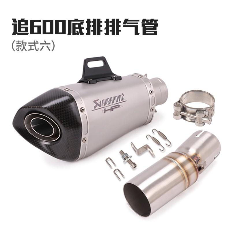 現貨☾☃✌適用于QJMOTOR 追600摩托車改裝排氣管 賽600底排隱形排氣管中段
