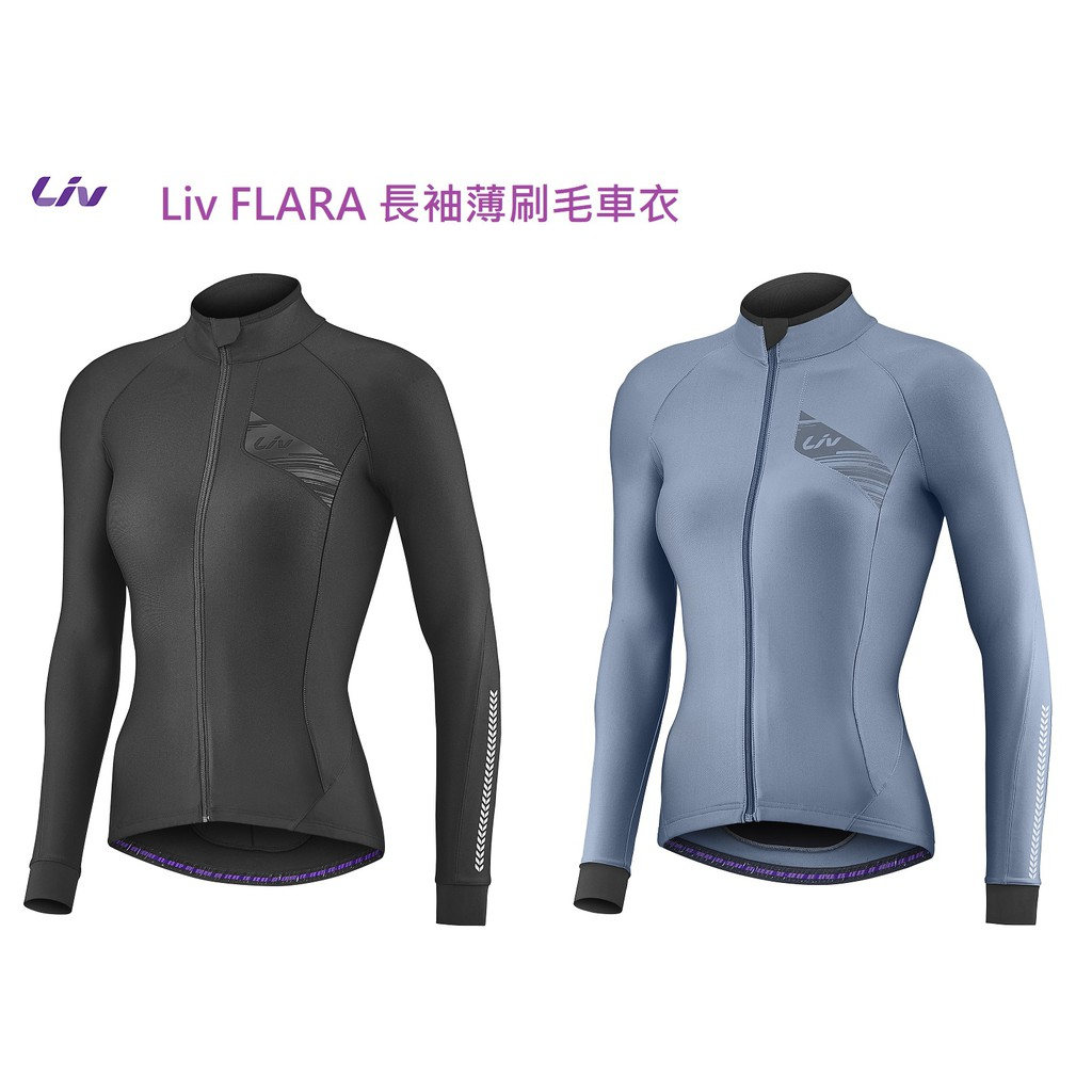 秋冬 公司貨 捷安特 GIANT Liv FLARA 女款長袖薄刷毛自行車衣