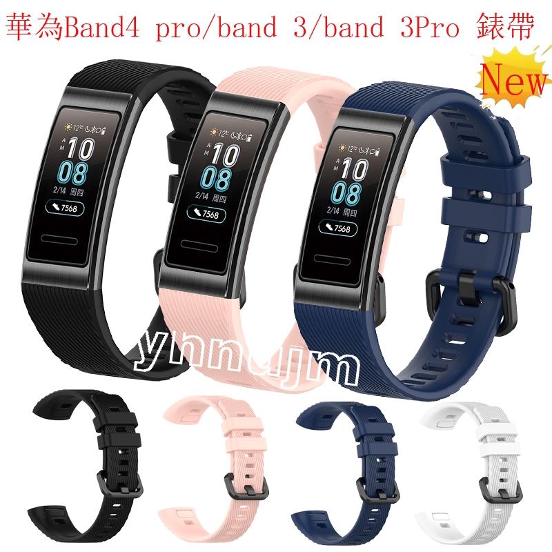 华为手环band 3 腕帶 band4 pro 硅胶 表带智慧手環 band 3pro 硅膠錶帶 华为手环3 腕带