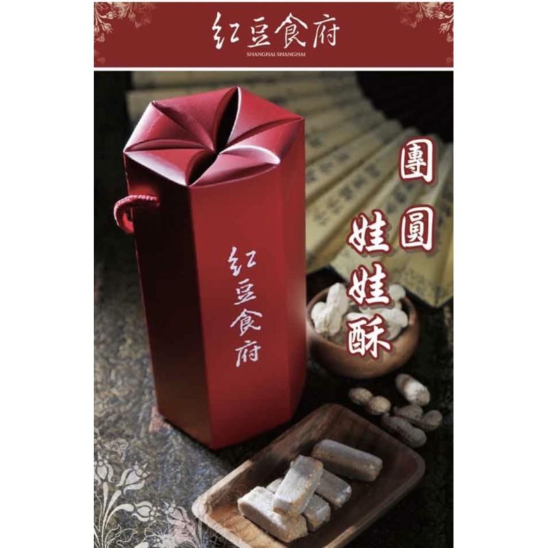 團購價下殺130 紅豆食府 娃娃酥 酥心糖 糖霜 單盒150g  提繩小禮盒 原味/芝麻