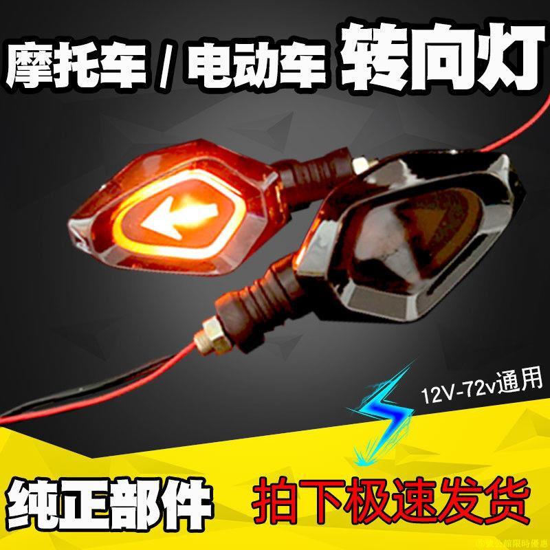 台中發貨 機車電動車通用型轉向燈 電動車摩托車通用轉向燈led12v48v60v72v三輪車轉彎燈指示方向燈