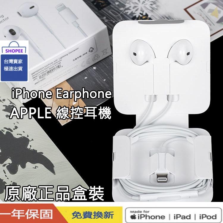 【新北當天寄出】Apple原廠 iphone 12 有線耳機線控耳機 蘋果耳機 lightning/3.5mm接口全系列