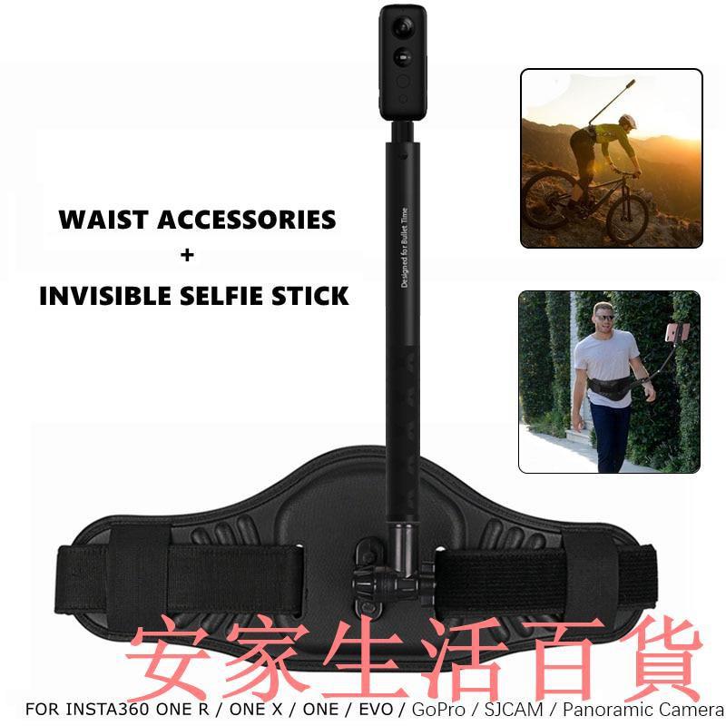 安家生活百貨》Tuyu 可穿戴腰托子彈時間隱形自拍桿, 用於 Insta360 ONE R X2 後