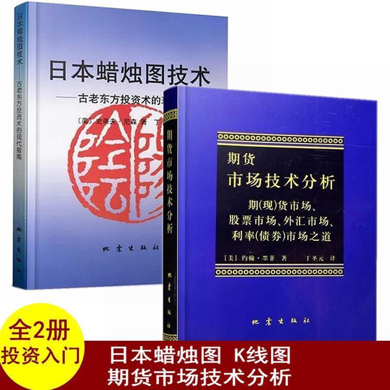 【新品】日本蠟燭圖技術+期貨市場技術分析 入門股指投資理財股票基金書籍