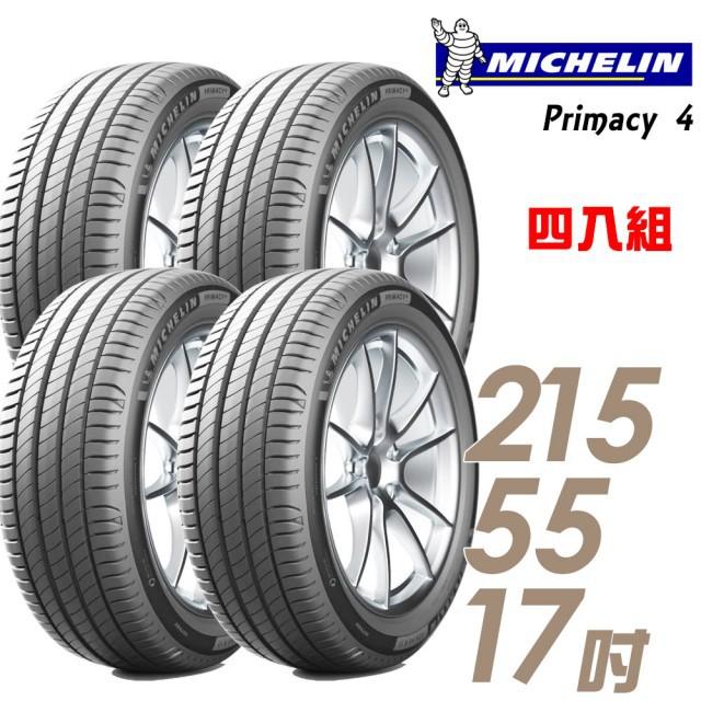 【Michelin 米其林】PRIMACY 4 高性能輪胎_送專業安裝 四入組_215/55/17(PRI4)