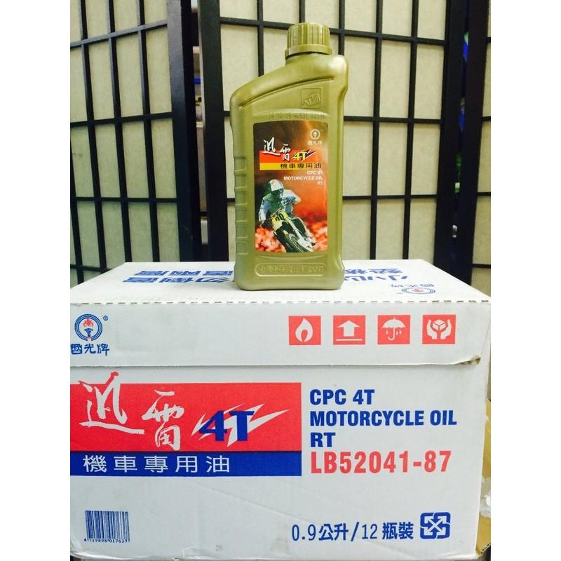 【中油CPC-國光牌】迅雷4T機車專用油、10W40,0.9公升/罐【12罐/箱】-滿箱區