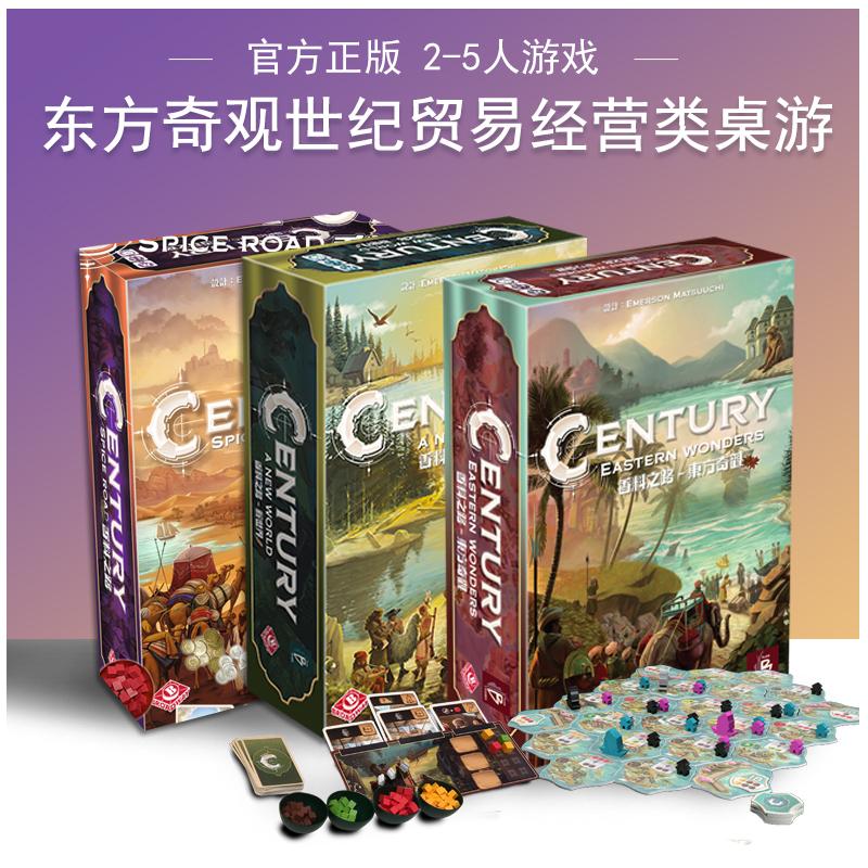 正版香料世紀之路桌遊卡牌Century東方奇觀新世界休閒聚會遊戲123