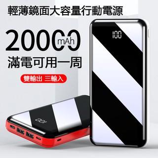 超薄鏡面迷你大容量行動電源 足20000mAh 雙向2.1A高效快充 電量數顯 蘋果安卓通用 便攜行動充 旅行充 三輸入 桃園市