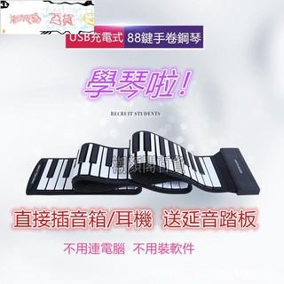 潮顏閣百貨手卷鋼琴88鍵加厚專業版MIDI軟鍵盤折疊模擬成人練習便攜式電子琴 台北市