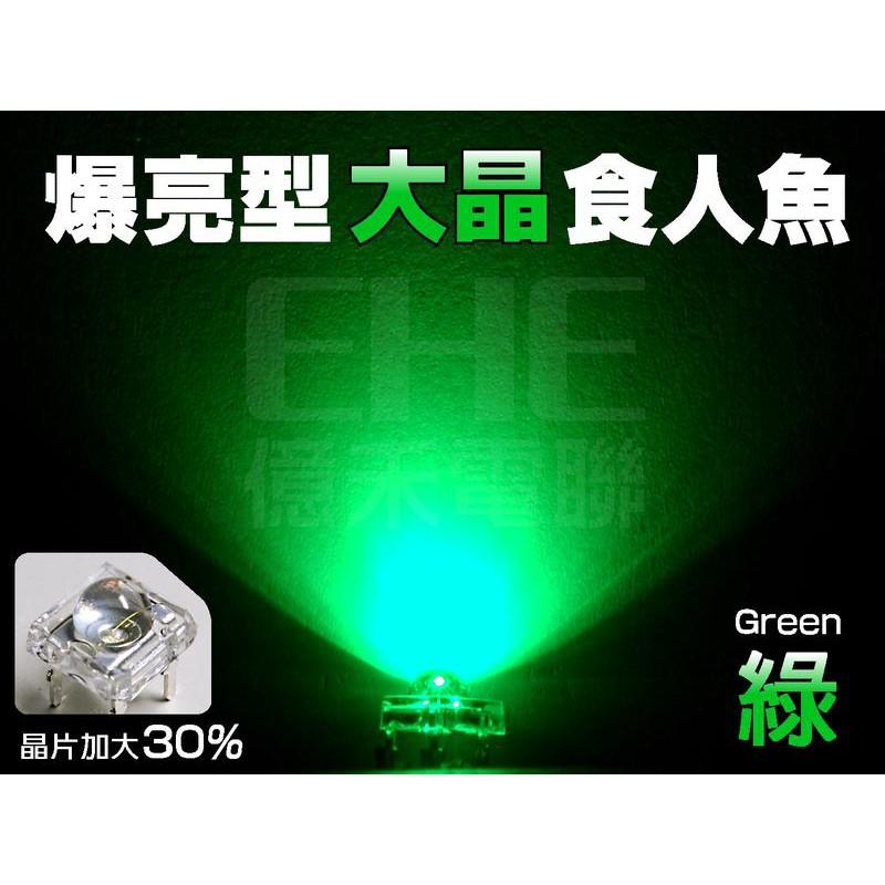 EHE】爆亮型大晶5mm食人魚LED【綠光】(每標10顆)。可改FIGHTER/DINK定位燈或小綠人尾燈等