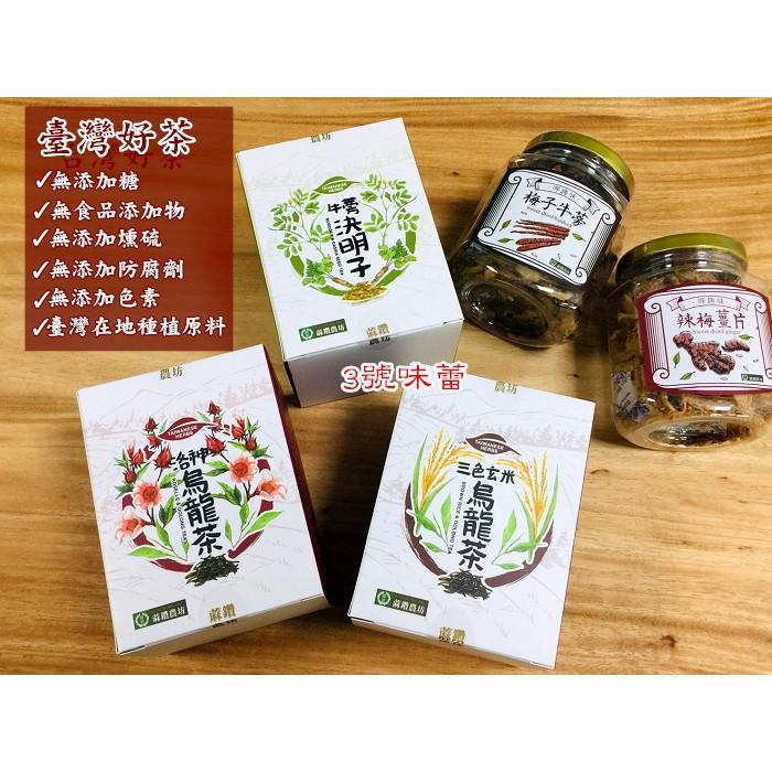 3號味蕾~蔴鑽農坊 洛神烏龍茶、三色玄米烏龍茶、牛蒡決明子(3.5gX15包入)