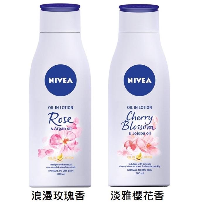 妮維雅植物精華油身體乳-200ml【妮維雅旗艦店】
