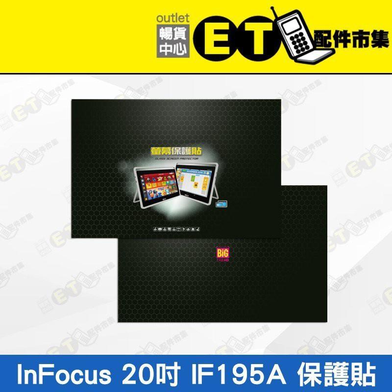 ET手機倉庫【全新 InFocus 20吋平板電腦保護貼】IF159A(現貨、富可視、保護貼)附發票