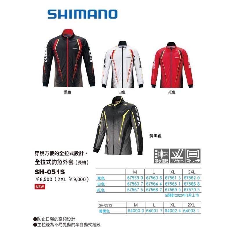舞磯釣具 春夏新款 SHIMANO  SH-051S 長袖排汗衫 釣魚上衣 排汗衣