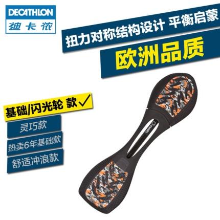 迪卡儂活力板蛇板成年滑板專業二兩輪兒童初學者青少年遊龍板IVS2瑪卡巴卡優質賣場