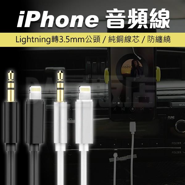 iPhone 3.5mm 轉接線 音源線 轉接線 轉接頭 Lightning iXs Max 耳機轉接頭 耳機轉接器