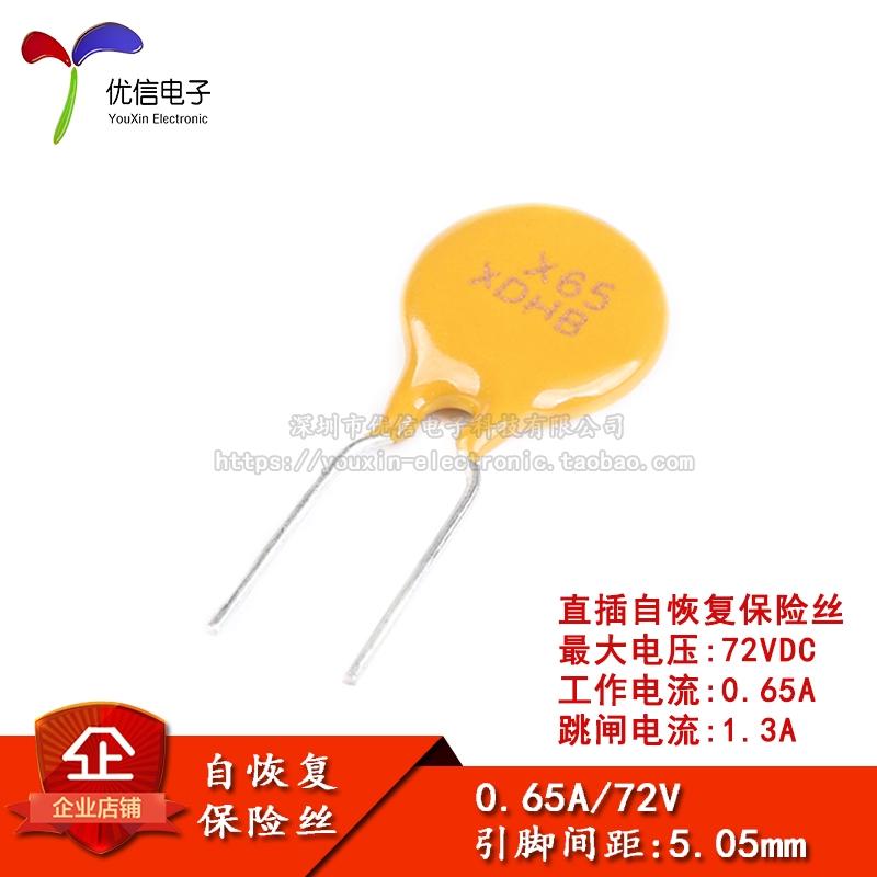 【量多價優】 72V 0.65A PPTC 直插自恢復保險絲/保險管 72V 650mA 引腳間距5mm YX