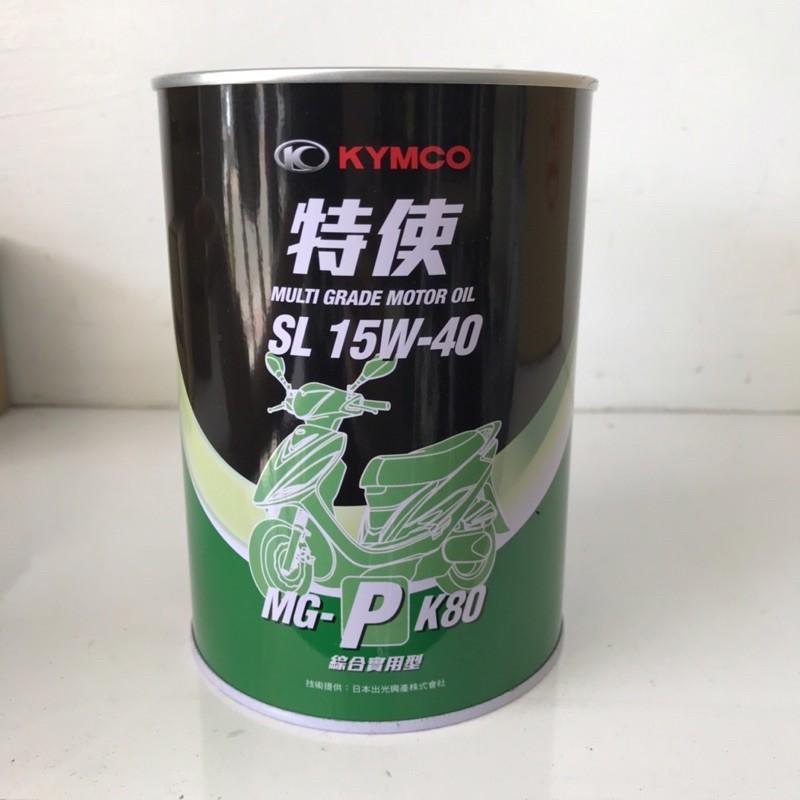 KYMCO光陽K80機油 15W40 0.8L